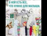 Подарок Финляндии каждой маме.