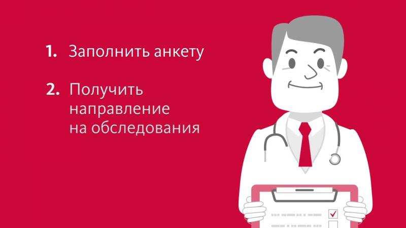 Диспансеризация Альфа Страхование