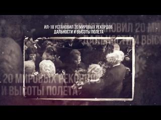 Легенда №18 Сергея Ильюшина