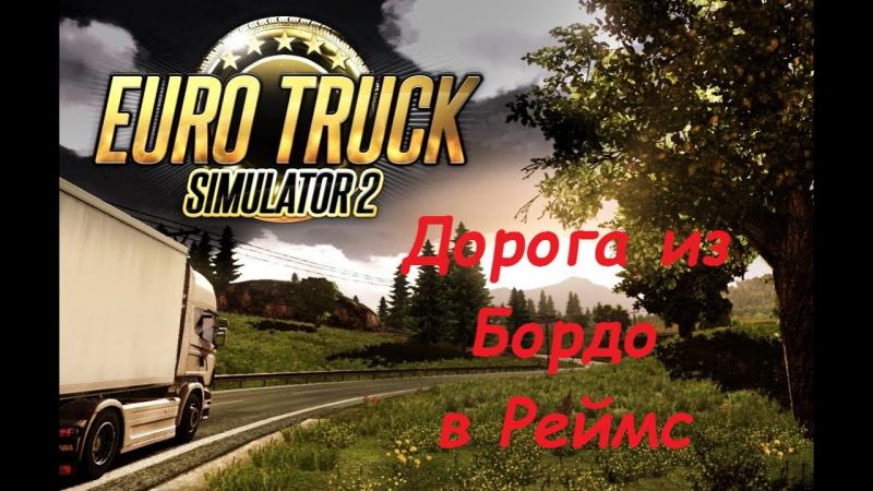 Euro Truck Simulator 2 - из Бордо в Реймс почти без аварий - 28.12.2017 - 001