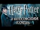 Гарри поттер и философский камень фильм 2001 HD