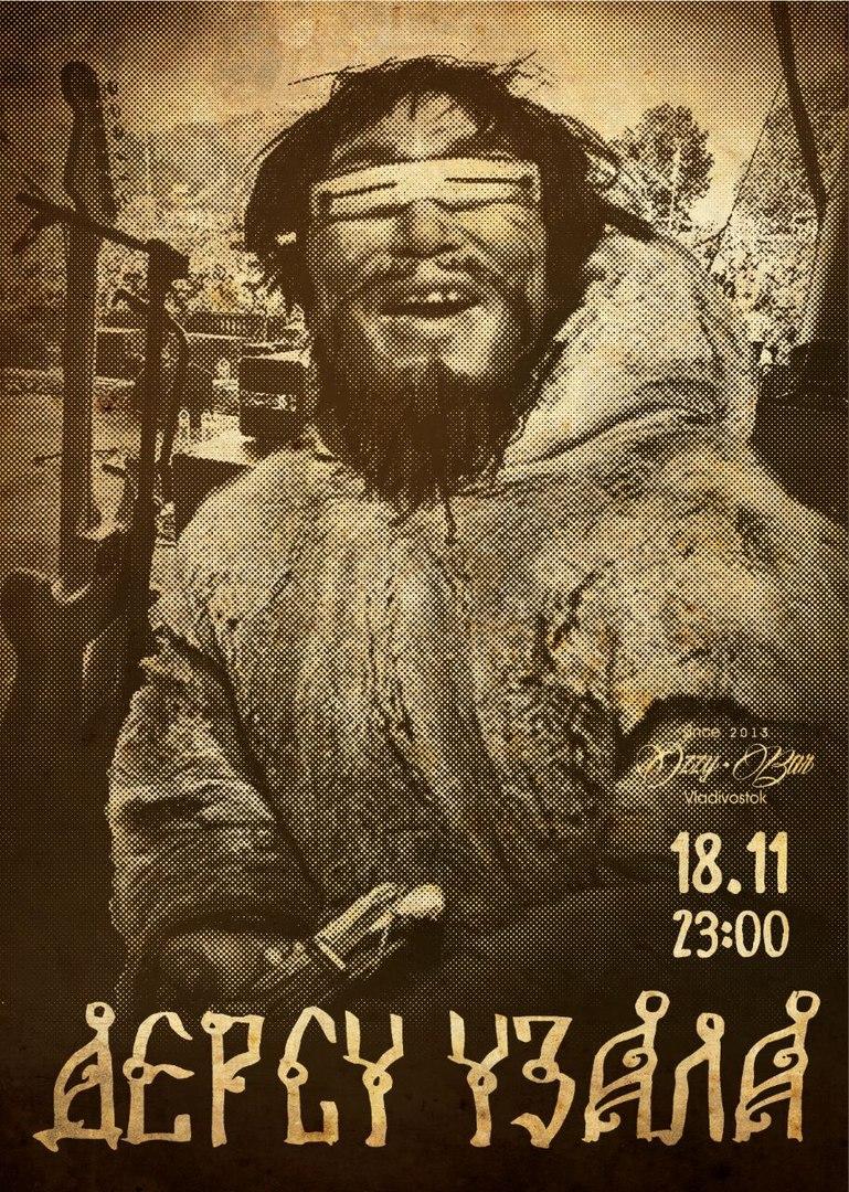 Афиша Владивосток Дерсу Узала / 18 ноября / OZZY BAR