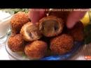 Неимоверно вкусная закуска Грибочки в хрустящем кляре