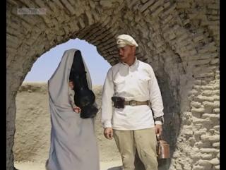 Анатолий Кузнецов. Белое солнце пустыни