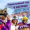 Горнолыжный тур в Австрию 23-24.12\ Eurotrips™