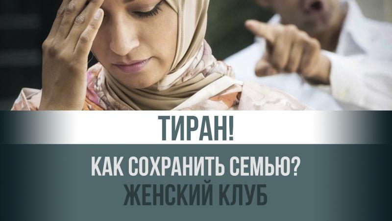 Муж или жена – тиран! Как сохранить семью? Женский клуб