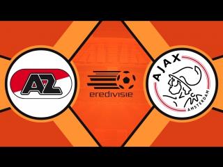 АЗ Алкмар 1:2 Аякс | Голландская Эредивизи 2017/18 | 17-й тур | Обзор матча