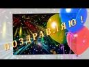 С днем рождения Алексей!