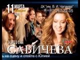 Юлия Савичева  Чапаевск  11 марта 2018