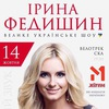 Irina Fedishin