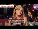 Эмма Уотсон на Позднем  шоу с Дэвидом Леттерманом [eng sub + rus sub]