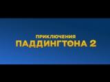Приключения Паддингтона 2 -трейлер 2017
