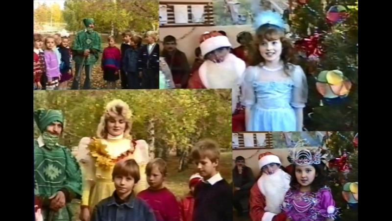 Осень 1995 в парке и Новый год 1996 ( окончание нг 1995) 3Г класс 1-я школа К-Ч