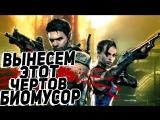 СЕРЕЖА КРИС и ЮЛЯ ШЕВА в ОСТРОСЮЖЕТНОМ БОЕВИКЕ Resident Evil 5 (кооперативный стрим)