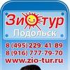 Туристическое Агентство ЗИО-ТУР   Подольск