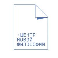 Логотип Центр новой философии