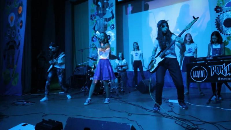 Рок-школа Акцент The Rockberries в Звездном 15.08.17 accentrock