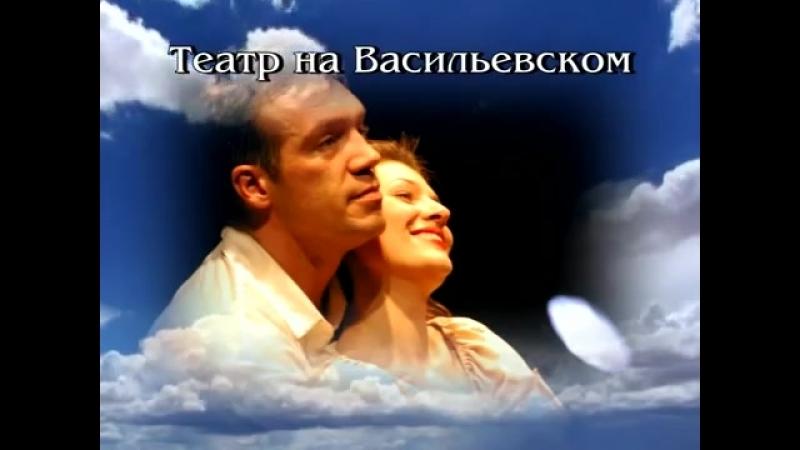 Спектакль Небо падших (1)
