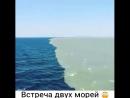 😳😱как так встреча двух морей