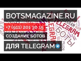 Боты телеграмм список
