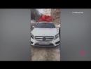 Полицейский подарил девушке Mercedes за 2 млн рублей