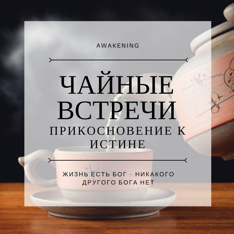 "Афиша Краснодар Встреча-беседа ""Прикосновение к истине"""