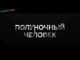Полуночный человек ⁄ The Midnight Man - дублированный трейлер HD (2017)