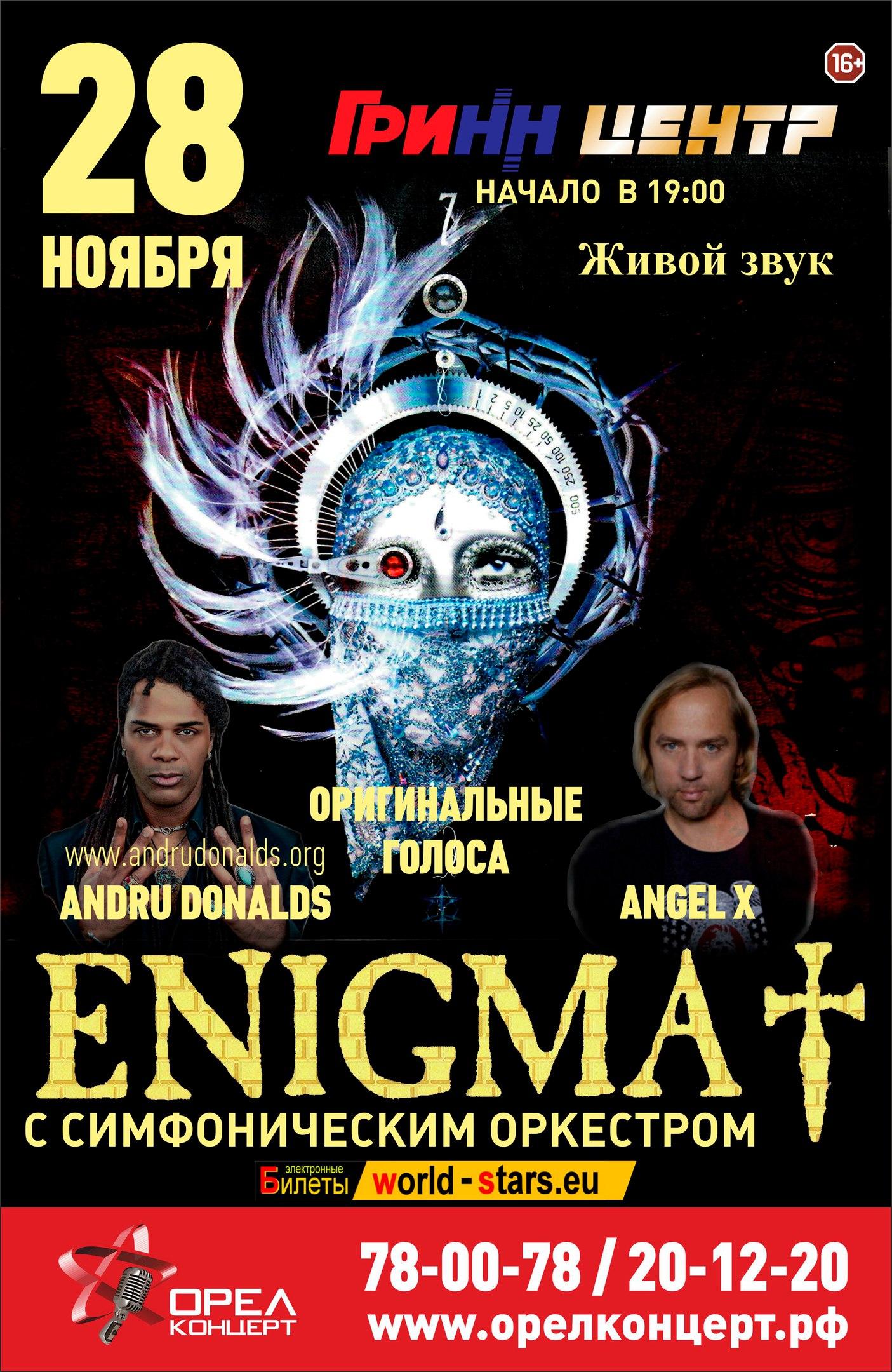Enigma с симфоническим оркестром