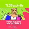 TL & Beauty By ( Проф. косметика Ново- Полоцк)