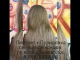 Лифтинг волос + Полировка секущихся концов по всей длине волос в Краснодаре