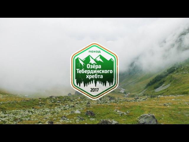 Кавказ. Поход - Озёра Тебердинского хребта - 1.