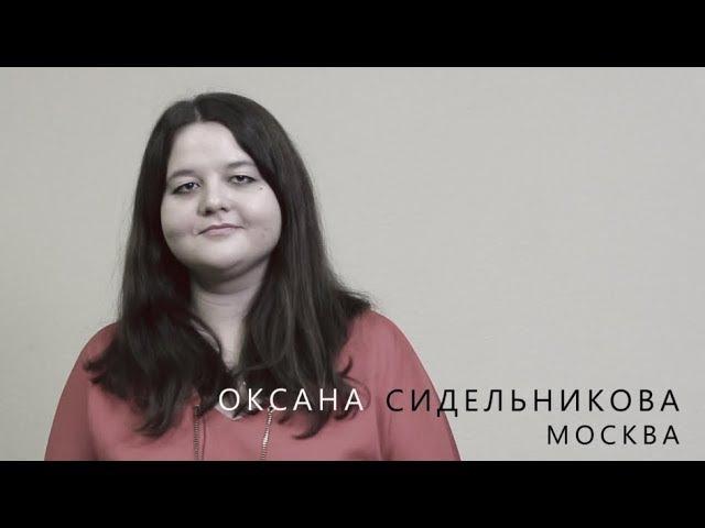 Школа Радио Москва Оксана Сидельникова