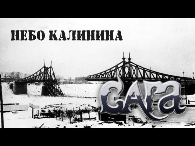 Сага - Небо Калинина (памяти Е Пичугина)