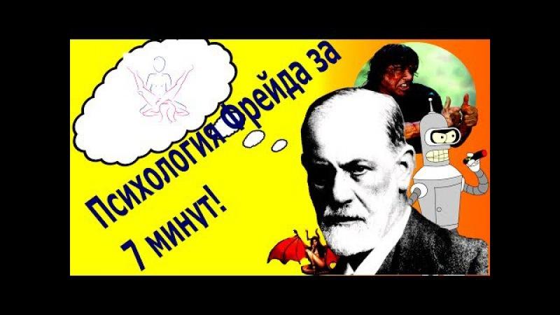 Психология Фрейда за 7 минут