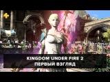 Kingdom Under Fire 2 - первый взгляд