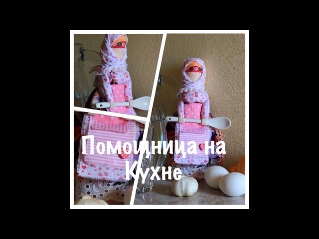 Помощница на кухне мастер класс по народной кукле из ткани