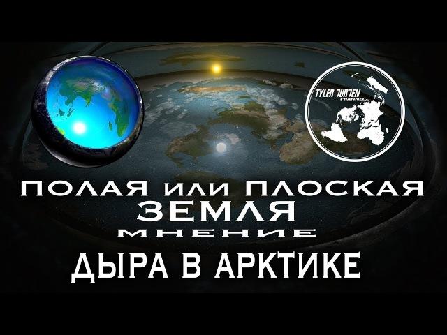ПОЛАЯ ИЛИ ПЛОСКАЯ ЗЕМЛЯ (мнение) ДЫРА В АРКТИКЕ - ЦЕНТР МИРОЗДАНИЯ