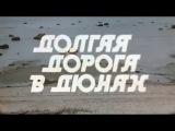 Долгая дорога в дюнах (1980). Драма