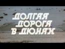 Долгая дорога в дюнах 1980 Драма