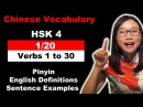 Learn Chinese HSK 4 Vocabulary with Pinyin and English Sentence Examples - Verbs 1 to 30 (1/20)
