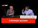 Иван Диденко о новом переводе Ромео и Джульетты