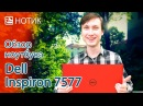 Видео обзор ноутбука Dell Inspiron 7577 - красная жара