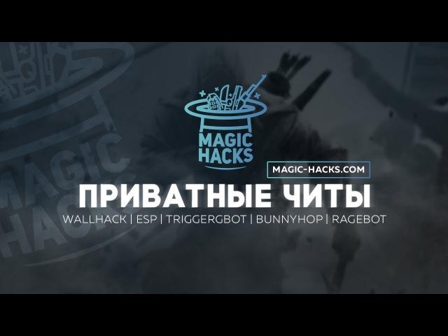 Magic-Hacks.com - Приватный чит для WarFace (Варфейс)