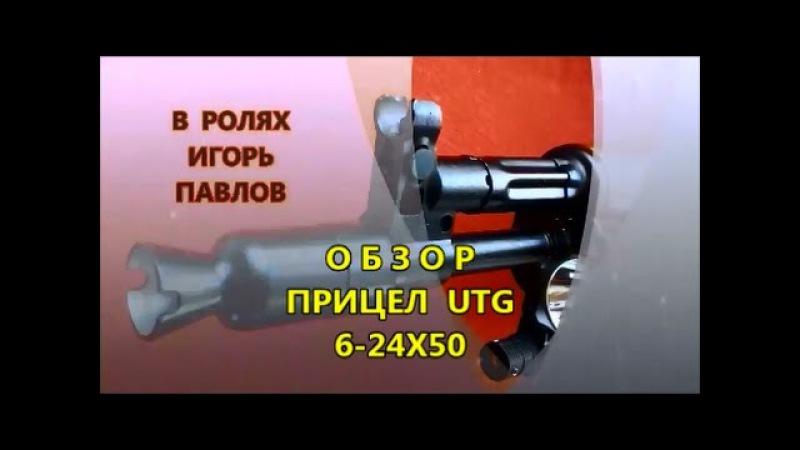 Обзор прицела UTG 6-24Х50 LEAPERS, характеристики, ПРАВИЛЬНЫЙ Mil-Dot, параллакс, высокие кольца.