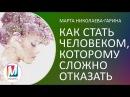 Как стать человеком, которому сложно отказать Марта Николаева-Гарина