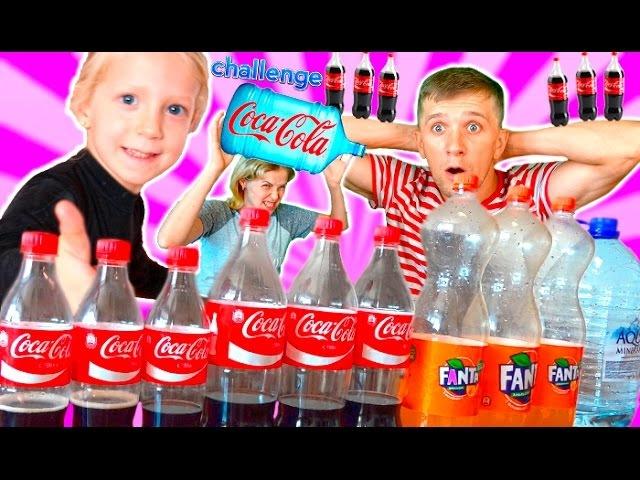 🍼 БУТЫЛКА ВОДЫ и Coca-Cola ЧЕЛЛЕНДЖ / ботл флип челлендж с водой и кока колой / Кто выиграет?