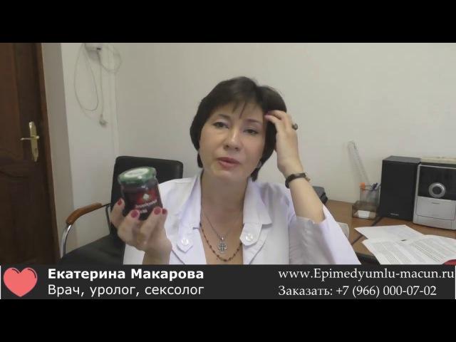 Врач, уролог, сексолог Екатерина Макарова (Москва) рассказывает о эпимедиумной пасте. Какие проблемы лечит данный продукт, как применять и основные рекомендации.