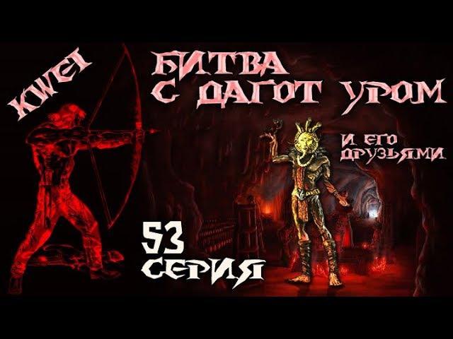 Morrowind: Интерактивный бой с Дагот Уром, 53 серия