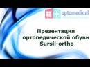 Презентация ортопедической обуви Sursil-ortho
