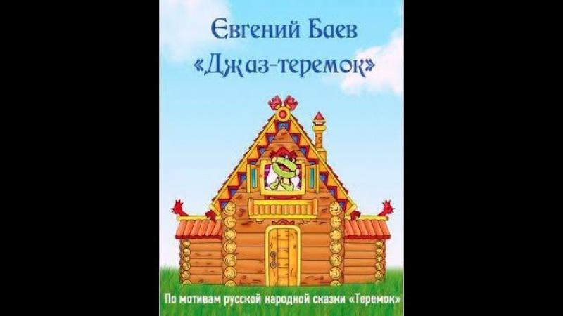 Евгений Баев. Джаз-теремок. Фрагменты спектакля